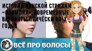 История женской стрижки Олимпия современные варианты причёски 80 х годов