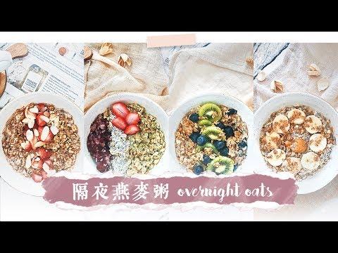 4種健康+簡單優格隔夜燕麥粥 Overnight Oats 4 Ways