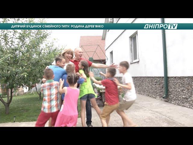 LIFE Дніпро: дитячий будинок сімейного типу