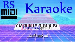 คนใกล้บ้าน : บ่าววี อาร์ สยาม [ Karaoke คาราโอเกะ ]