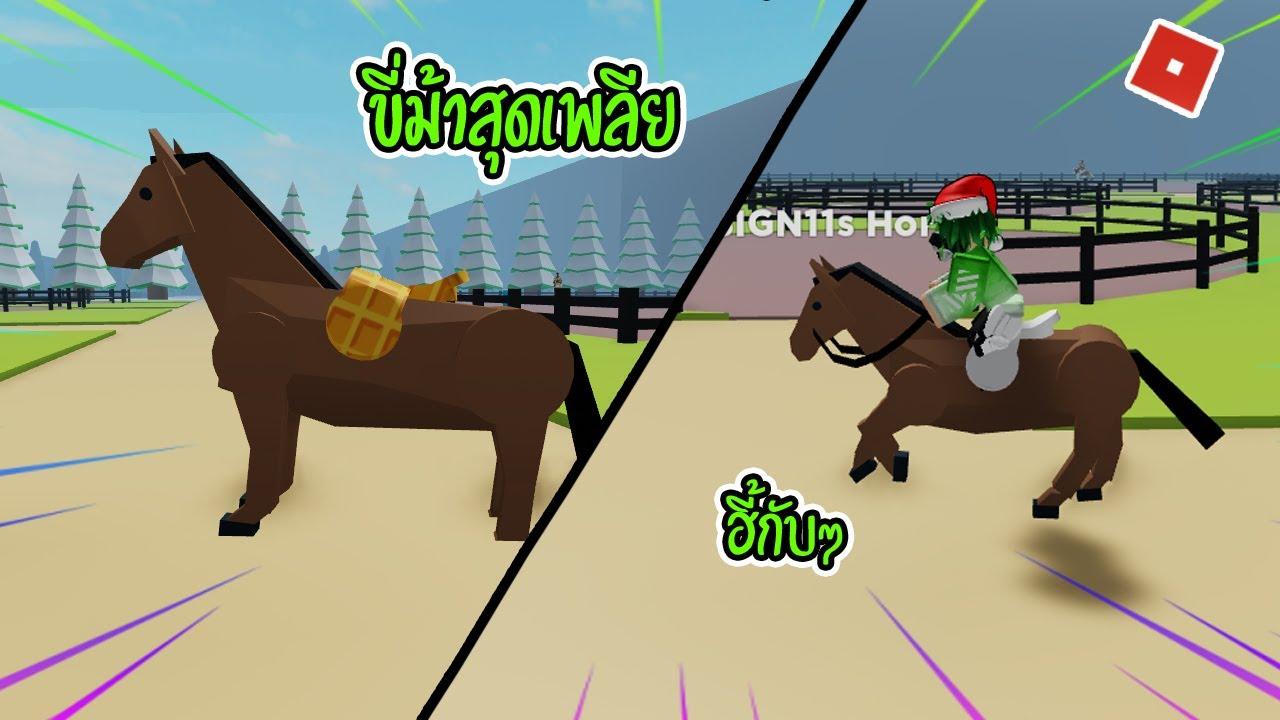 ข ม าไป ข ม ามา ส กพ กด ด Horse Riding Simulator Roblox