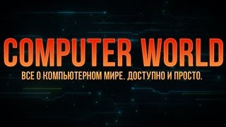 видео Canonical | Computerworld Россия