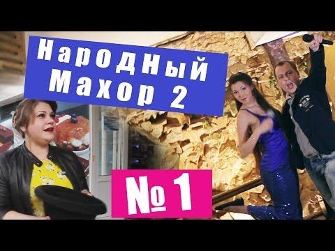 Народный Махор 2 - Выпуск 1. Песни