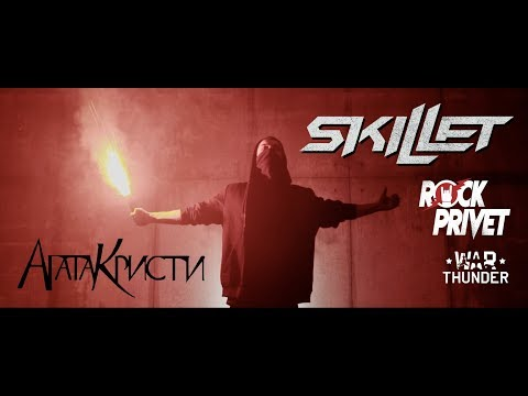 Агата Кристи / Skillet - Как На Войне (Cover By ROCK PRIVET)