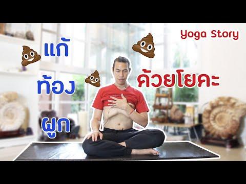 3 ท่าง่าย ง่าย แก้ท้องผูก รับรองหมดใส้ หมดพุง!!! by ครูนิน   yoga story