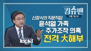 [TBS 킹슈맨/킹덤] 윤석열 검찰총장 가족 주가조작 …