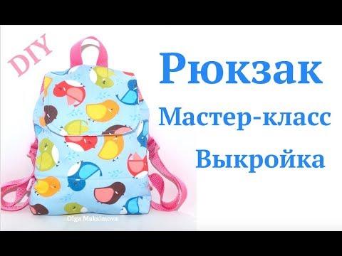 Как сшить своими руками рюкзачок для маленькой девочки
