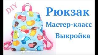 Как сшить рюкзак своими руками #2 Детский рюкзачок без выкройки #DIY