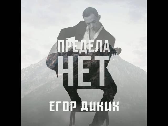 Егор Диких - Предела нет