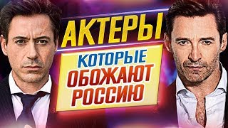 Актеры, которые ОБОЖАЮТ РОССИЮ // To Russia With Love // ДКино