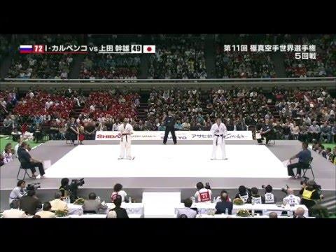 IKO Kyokushin The