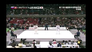 IKO Kyokushin The 11th World Tournament ИКО Киокусинкай каратэ 11 Ч...