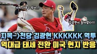 김광현 복귀전 한경기만에 완벽 부활 역대급 태세 전환의 세인트루이스 현지 팬들 반응
