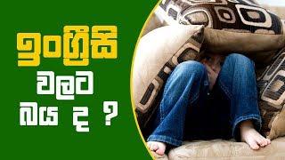 Piyum Vila | ඉංග්රීසි වලට බය ද ? | 24-12-2018 | Siyatha TV Thumbnail