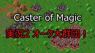 Caster of Magic 実況2 オーク大群団!