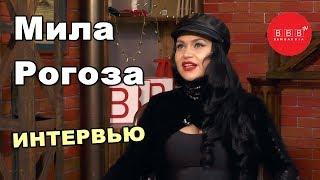 Мила Рогоза - певица, ведущая и социальный деятель. Интервью на Бамбарбия ТВ