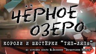 "Короли и шестёрки ""Тяп-Ляпа"". Чёрное озеро #6 ТНВ"