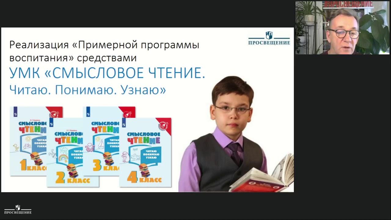Ресурсы для реализации  Примерной программы воспитания   Литературное чтение  Часть 2
