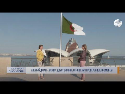 Азербайджан - Алжир: двусторонние отношения проверенные временем