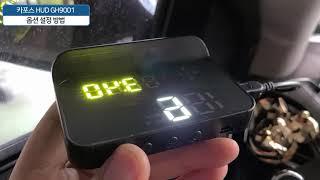 카포스 GPS HUD 옵션설정