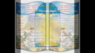 Стенды для школы(, 2014-10-14T23:03:49.000Z)
