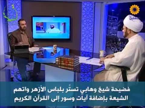 Ibrahim Bah -  Wahhabiyya E Fii  Qur'aana Chia
