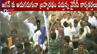 Y S Jagan Mohan Reddy Praja Sankalpa Yatra Reaches 195th Day | TV5 News