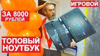 КУПИЛ ИГРОВОЙ НОУТБУК MSI GX70 ЗА 8000 РУБЛЕЙ - ЧТО ИЗ ЭТОГО ПОЛУЧИЛОСЬ?!