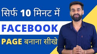 How To Create Facebook Page | Facebook Page Kaise Banaye || Hindi