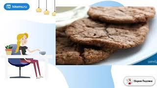 Печенье с Нутеллой. Вкусные рецепты с фото