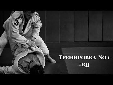Домашняя тренировка по джиу джитсу №1 #Stayhome And Jiu Jitsu #withMe