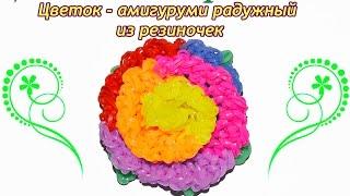 Rainbow Loom 2016 Charms: rainbow flower. Цветок - амигуруми радужный из резиночек: лучшее видео