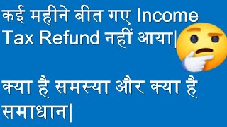 रिफंड नहीं आया | How to submit IncomeTax Refund Reissue request |  Refund issued but not received |
