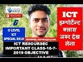 O Level ICT RESOURCES Objective ICT RESOURCES  ऑब्जेक्टिव special for 16-7-2019 new questions