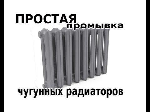 Как промыть чугунные батареи отопления в домашних условиях видео
