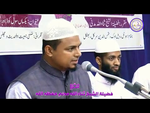 Shaikh Sanaullah Madani Hafizaullah