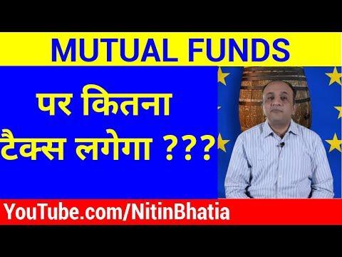 Mutual Fund Taxation in India (HINDI)