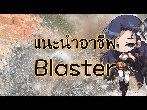 แนะนำอาชีพ Blaster | Maplestory TH