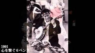 BGM=「僕のDOOR」(1991年アルバム「夏の王様」収録曲)