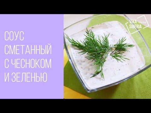 🍽️ Соус сметанный с чесноком и зеленью. РЕЦЕПТ / Vika Siberia LifeVlog