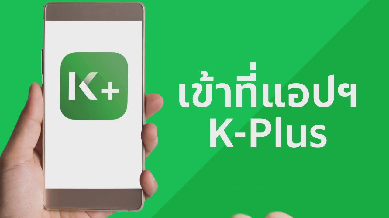[Grab] วิธีการเติมเงินผ่านแอปฯ K-Plus