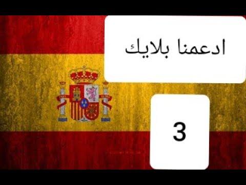 القران الكريم كامل مترجم باللغة الإسبانية(3) Corán traducido al español