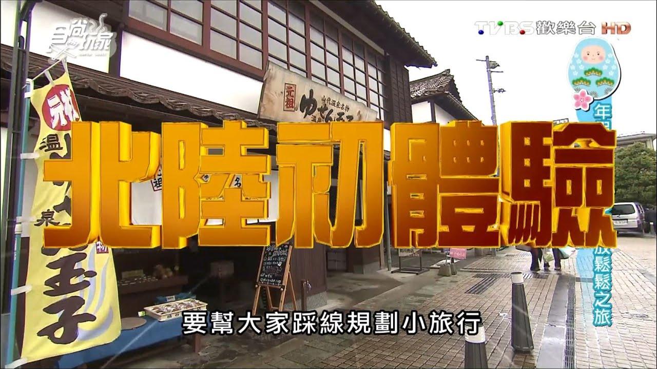 食尚玩家 浩角翔起【日本】年假先探陸 北陸放鬆鬆(二) 20160119(完整版)