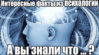 ТОП 15 Интересные факты из ПСИХОЛОГИИ. Психология. Социальная психология человека.