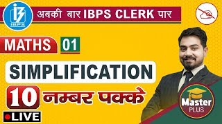 Simplification | Maths | Master Plus | IBPS Clerk 2019 | 8:00 pm