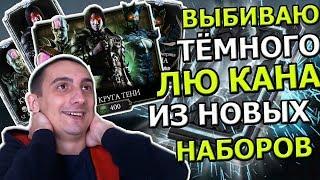 вЫБИВАЮ ТЕМНОГО ИМПЕРАТОРА ЛЮ КАНА ИЗ НОВЫХ ПАКЕТОВ  Mortal Kombat mobile(ios)