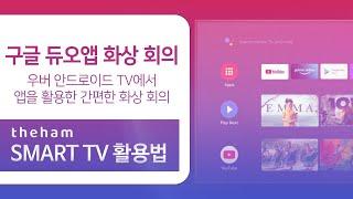 [더함] 우버  안드로이드 TV의 구글 듀오 앱을 활용…
