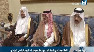 الملك يستقبل رئيسة المجموعة السعودية - البريطانية في البرلمان