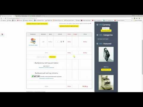 Интеграция платежного модуля на CMS Joomla (расширение VirtueMart)