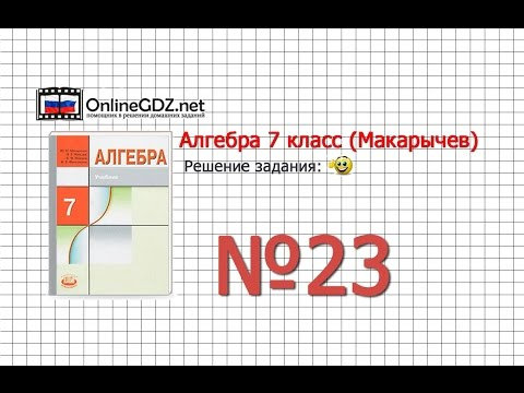 Задание № 23 - Алгебра 7 класс (Макарычев)